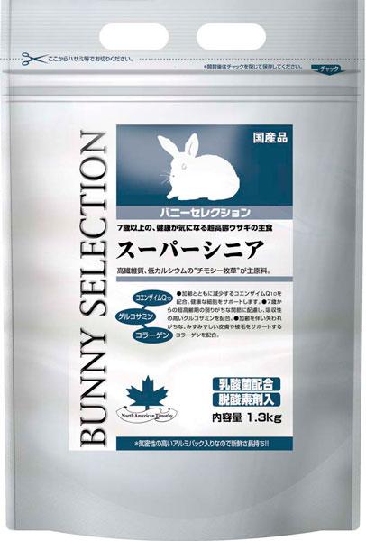 バニーセレクション・スーパーシニア 1.3kg