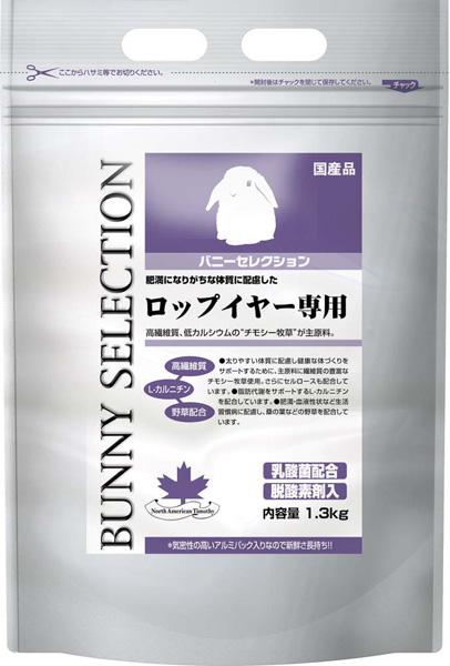 バニーセレクション・ロップイヤー専用1.3kg