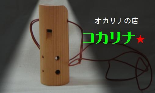 オカリナの店 コカリナ☆