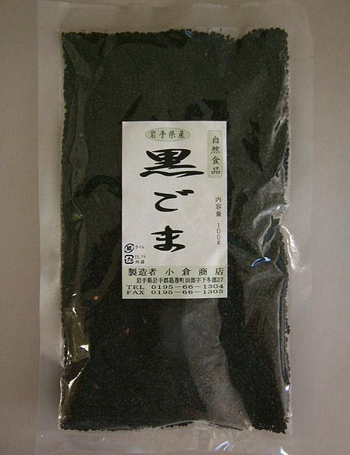 """<font color=""""#ff0000"""">内容量:100g</font><br><br>地元の産直でも人気商品の、岩手産のおいしい黒ごまです!<br><br>どんな食材や調理法と組み合わせてもおいしく、しかも、小さな粒の中に鉄、リン、ビタミンEなどを豊富に含む栄養バランス食品です。<br><br>中でもゴマに特有の物質、セサミンやセサミノールは、抗酸化力が強く、糖尿病などを引き起こす生活習慣病や、がん、老化などを防ぐ働きがある。また善玉コレステロールを増やし、悪玉コレステロールを低下させ、動脈硬化防止にもつながるといわれます。<br><br>健康でイキイキとした生活のために、ゴマを毎日摂りましょう!&nbsp; <br>"""