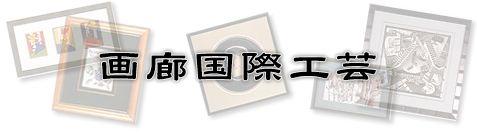 画廊国際工芸株式会社