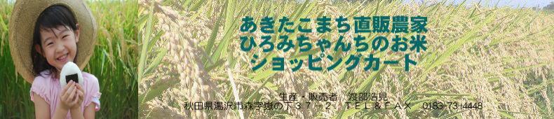 あきたこまち直販農家 水田環境「特A」特別栽培米 渡部浩見