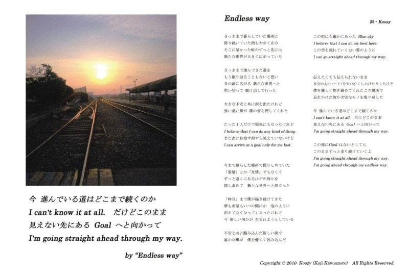 作品名「Endless way」