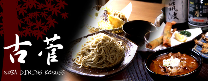 SOBA DINING 小菅