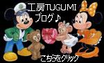 ダッフィー&シェリーメイ 工房TUGUMIのお洋服ブログ