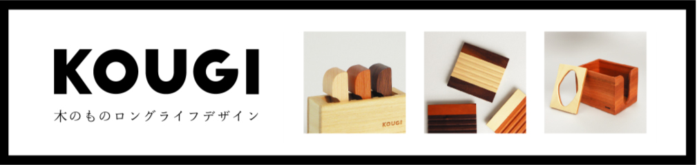 KOUGI 木の手作り雑貨