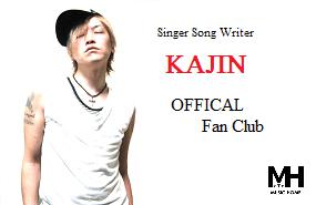 KAJINオフィシャルファンクラブ(1年間)