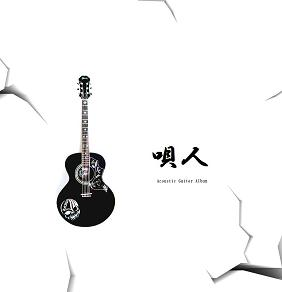 NEWALBUM【唄人~Acoustic Guiitar Album~】通常盤