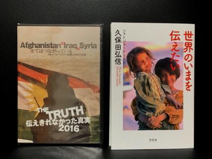 最新刊、世界のいまを伝えたいとアフガニスタン〜イラク〜シリアまでをまとめたDVD、THE TRUTHのセット。<div>本を読んでからDVDを見ていただければ2001年以降の久保田の取材活動がわかります。</div><div>久保田が作ったオリジナルポストカード1枚プレゼント。</div><div><br></div>