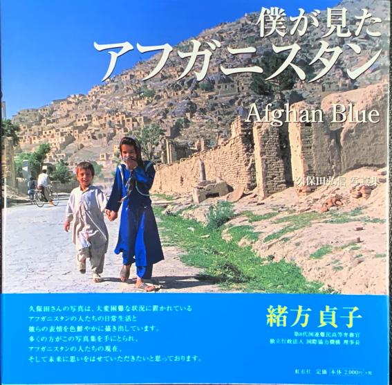 """<p style=""""box-sizing: border-box; padding: 0px; margin: 0em 0px 1em 1em; caret-color: rgb(51, 51, 51); color: rgb(51, 51, 51); font-family: &quot;Hiragino Kaku Gothic Pro W3&quot;, &quot;Hiragino Kaku Gothic ProN&quot;, Meiryo, sans-serif;"""">1998年から2008年までの10年間にわたり、<br style=""""box-sizing: border-box;"""">報道写真家の久保田弘信が撮りためたアフガニスタンの写真集。<br style=""""box-sizing: border-box;"""">戦禍のただなかにあるアフガニスタンで彼が見たものは、<br style=""""box-sizing: border-box;"""">寒さと飢えの極限状態のなかにありながら、強く生きる人々の姿でした。&nbsp;</p><p style=""""box-sizing: border-box; padding: 0px; margin: 0em 0px 1em 1em; caret-color: rgb(51, 51, 51); color: rgb(51, 51, 51); font-family: &quot;Hiragino Kaku Gothic Pro W3&quot;, &quot;Hiragino Kaku Gothic ProN&quot;, Meiryo, sans-serif;"""">この写真集には、傷ましくセンセーショナルな写真はありません。<br style=""""box-sizing: border-box;"""">無邪気になげかけられる子供たちの笑顔、<br style=""""box-sizing: border-box;"""">学校で懸命にノートをとる姿。収穫を喜ぶ大人たち。<br style=""""box-sizing: border-box;"""">何度でも開いて、アフガニスタンの空気に触れてみてください。</p>"""