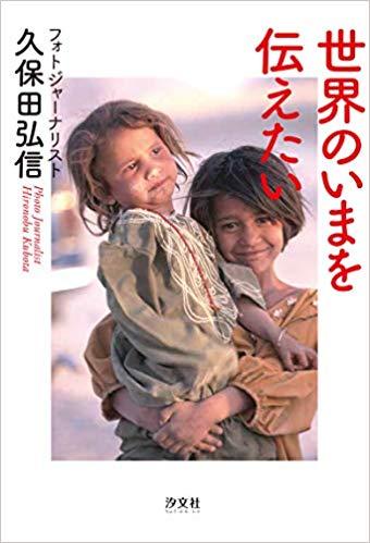 久保田弘信が戦場カメラマンになるきっかけから、現地での取材までを書き下ろした本。<div>送料180円</div>