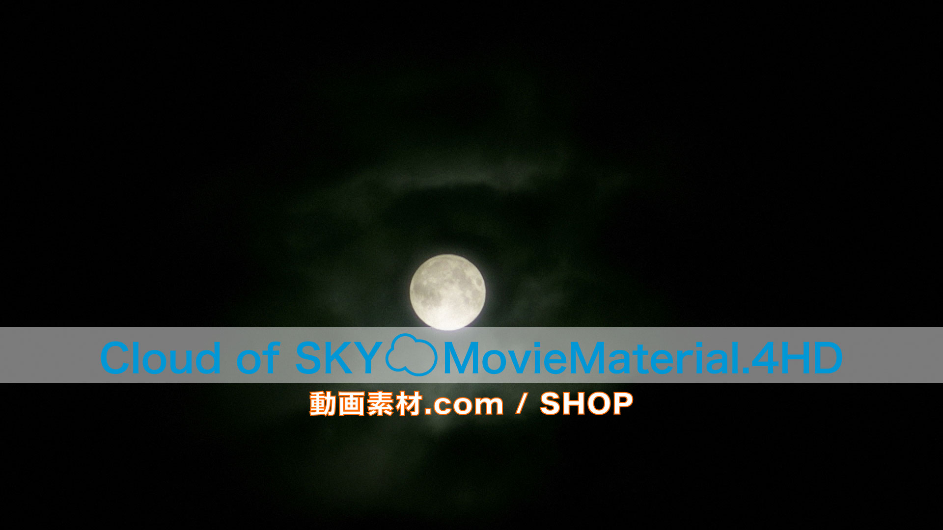 Cloud of SKY MovieMaterial.HDSET 空と雲のフルハイビジョン1920×1080p動画素材集 44クリップ収録お得なセットimage4