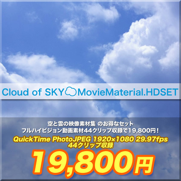 Cloud of SKY MovieMaterial.HDSET 空と雲のフルハイビジョン1920×1080p動画素材集 44クリップ収録お得なセット