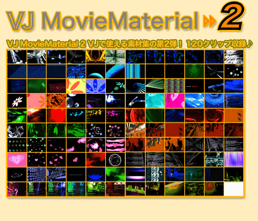 VJMM ClipCollection.2 (VJ MovieMaterial.2) VJ素材が120本★