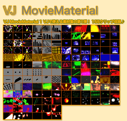 VJMM ClipCollection.1 (VJ MovieMaterial.1) VJ素材が155本♪