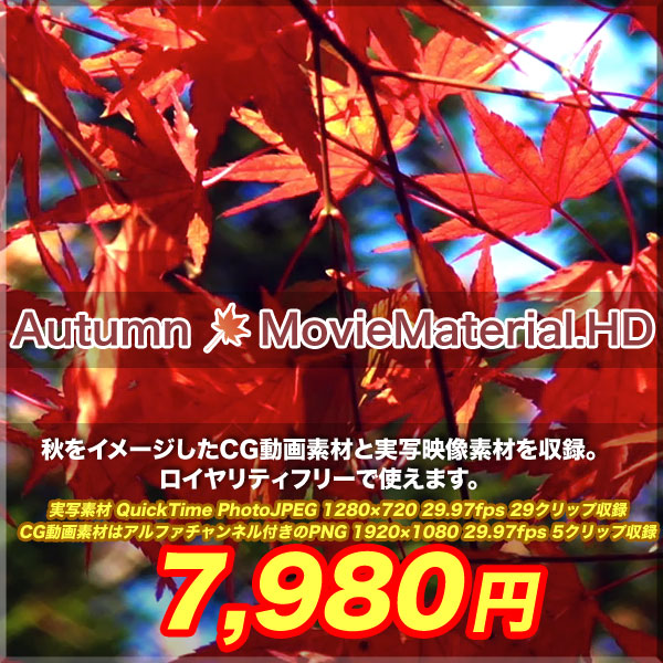 【Autumn MovieMaterial.HD】ハイビジョン 秋を題材にした実写映像素材とCG動画素材_image1