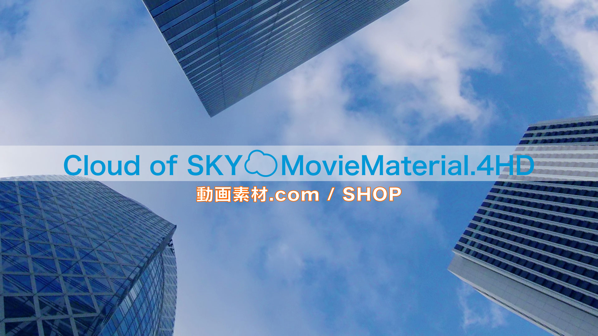 Cloud of SKY MovieMaterial.4HD 空と雲フルハイビジョン1920×1080p映像素材集image2