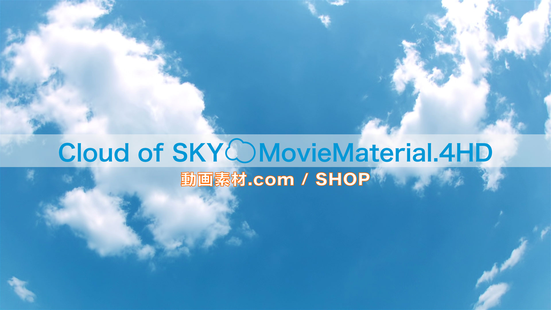 Cloud of SKY MovieMaterial.4HD 空と雲フルハイビジョン1920×1080p映像素材集image3