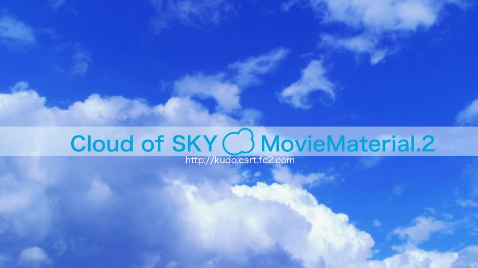 Cloud of SKY MovieMaterial.HDSET 空と雲のフルハイビジョン1920×1080p動画素材集 44クリップ収録お得なセットimage1