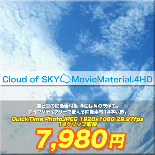 Cloud of SKY MovieMaterial.4HD 空と雲フルハイビジョン1920×1080p映像素材集image1