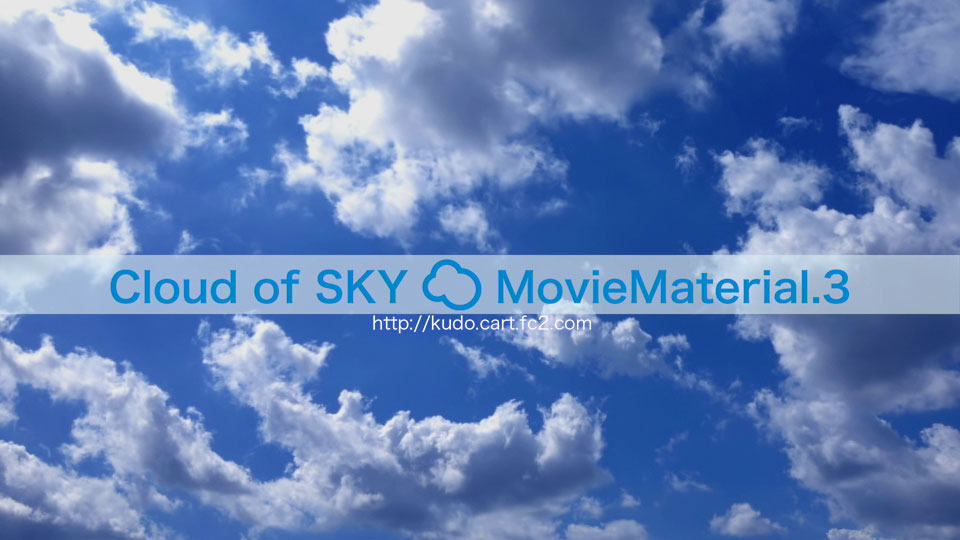 Cloud of SKY MovieMaterial.HDSET 空と雲のフルハイビジョン1920×1080p動画素材集 44クリップ収録お得なセットimage2