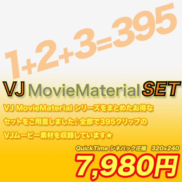 VJ MovieMaterial SET VJ素材が395クリップで7,980円♪