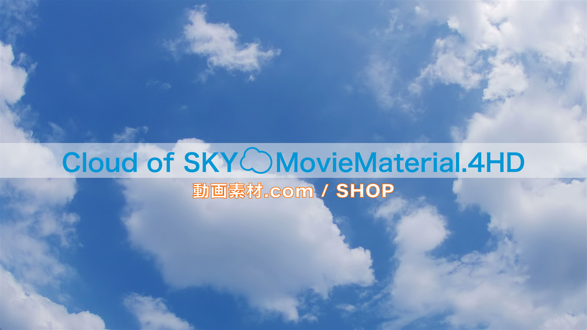 Cloud of SKY MovieMaterial.4HD 空と雲フルハイビジョン1920×1080p映像素材集image4