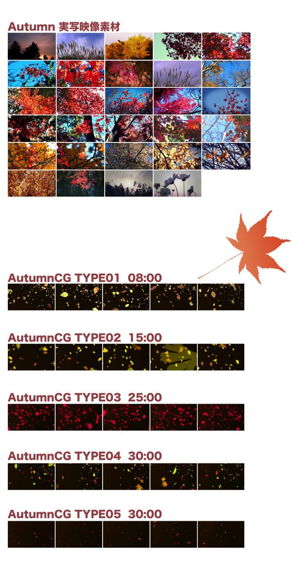 【Autumn MovieMaterial.HD】ハイビジョン 秋を題材にした実写映像素材とCG動画素材_image2