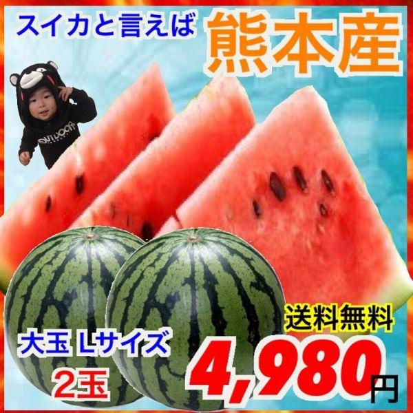 シーズン到来!スイカと言えば熊本!!なんと!!日本一の熊本のスイカがL玉2個入ってこのお値段!!大人気!母の日に!父の日に!お中元に!ギフト対応!しかも今なら、「全額返金保証!」温暖な気候に加え、全てがハウス栽培!スイカは夏のイメージですが、いえいえ!4~6月が最高のシーズン!「シャリシャリ!」「あまーい!」全ては、この熊本の綺麗で豊富な地下水のおかげ!全国NO1の「美味しさ」と「人気」を誇るこの熊本産の「すいか」。今しか味わえない最高の美味しさを、是非ご家庭に!また、本物志向(グルメ)なお母様へ・・・最高の母の日のプレゼント!また父の日に!ギフト対応、お祝い、お中元に!ご贈答に最適!大人気!<br>超お買い得!