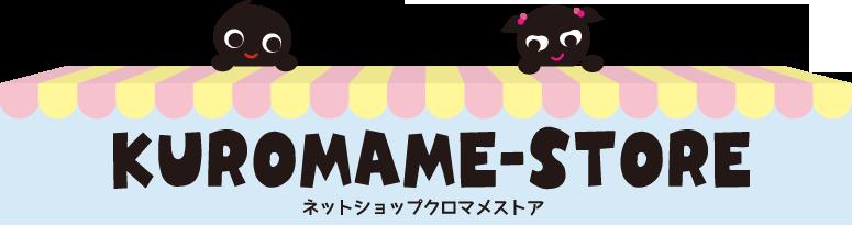 KUROMAME-STORE
