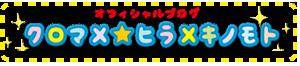Qwifilmブログ[KUROMAME☆ヒラメキノモト]