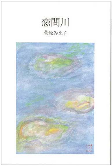 菅原みえ子 詩集 恋問川