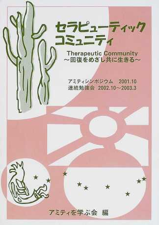 セラピューティック コミュニティ~回復をめざし共に生きる~