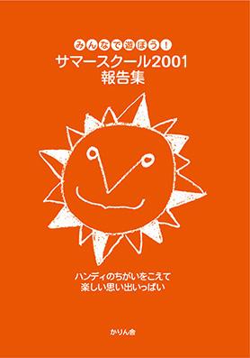 みんなで遊ぼう! サマースクール2001報告集