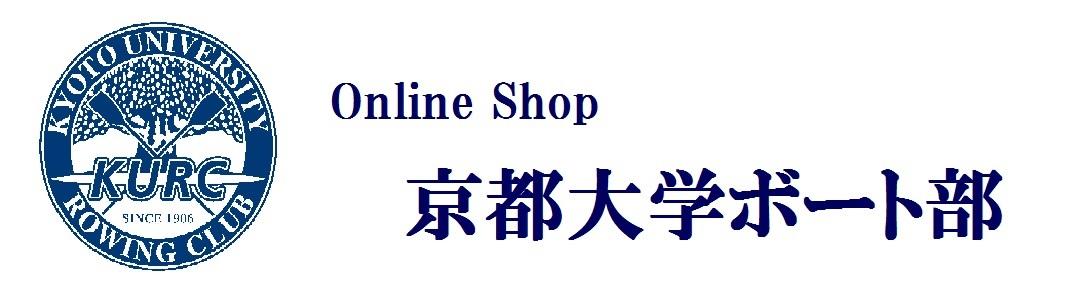 onlineshop京都大学ボート部