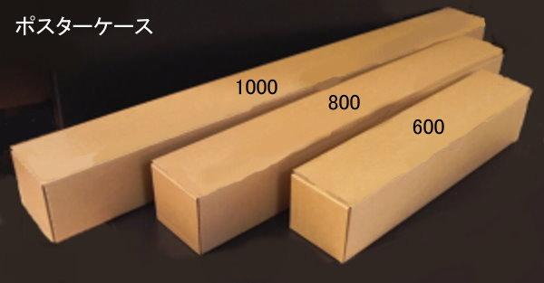 大きな紙やカレンダーなどの梱包に! 600mm、800mm、1000mmの3つの長さがございます  当店品番:PO003002 サイズ:80×80×1005(内寸)