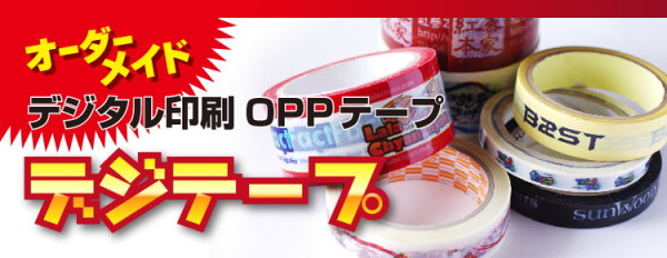"""小ロット、高品質、低価格のオリジナル印刷OPPテープです!製版のいらないデジタルフルカラー印刷で従来の印刷テープの常識を覆す商品です。<br /><br />デジテープについては下記リンクをご参照ください。<br /><A href=""""http://www.lalachyan.com/digitape/index.html"""">http://www.lalachyan.com/digitape/index</A><br /><br />テープ規格:12mm×40m 60μ 粘着材=ゴム系<br />納期:デザイン決定後約30日<br /><br />全国送料無料にてお届け!<br /><br /><b>ご注文の前に必ず詳細をご覧ください。</b>"""