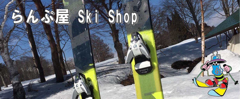 らんぷ屋Ski Shop