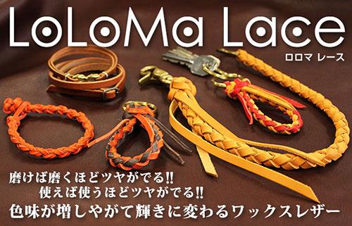 ロロマレース4.0mm巾・全10色