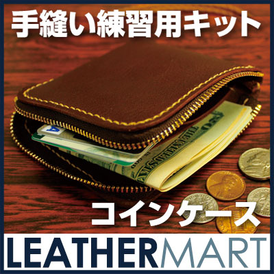 手縫い練習用キット【コインケース】