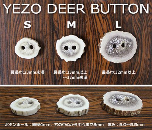 【エゾシカ】ボタンM