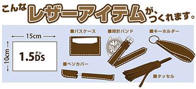 タンロー1.5mm厚・1.5DS(10x15cm)7枚セット