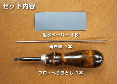 【厚革向け】プロ・ヘリおとしNo.2