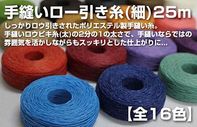 手縫いロー引き糸(細)25m