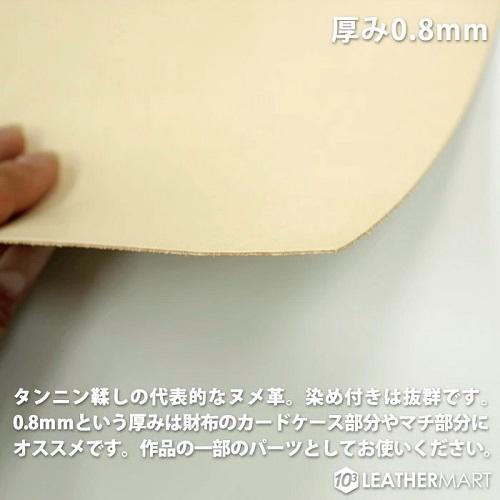 ヌメ革きなり 成牛タンロー0.8/1.0/1.5/2.0mm厚・A5サイズ/4枚セット