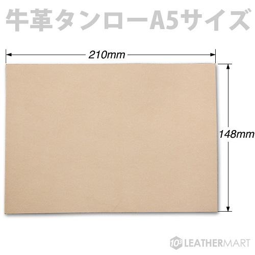 ヌメ革きなり 成牛タンロー0.8/1.0/1.5/2.0mm厚・A5サイズ(148*210mm)
