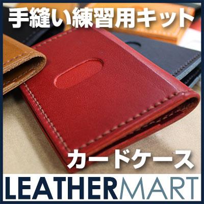 手縫い練習用キット【カードケース】
