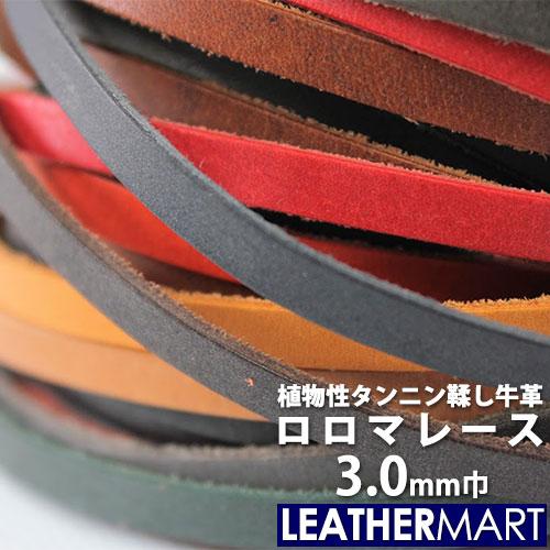ロロマレース3.0mm巾・全10色