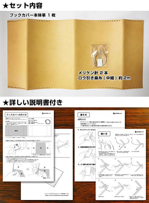 手縫い練習用キット【ブックカバー】