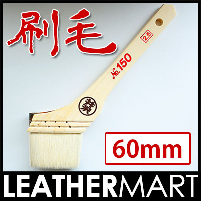 刷毛No.150 60mm 羊毛